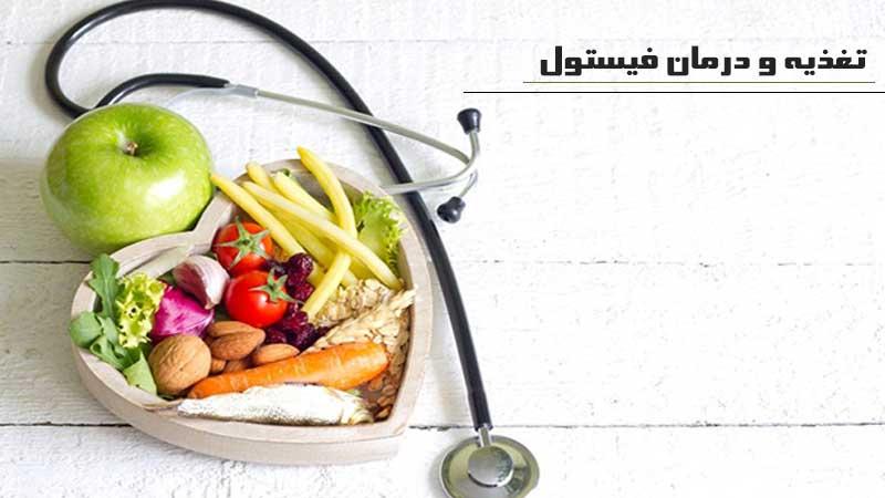 تغذیه چه تاثیری در درمان فیستول دارد؟